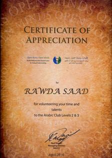@SMCCU Appreciation  روضة سعد@