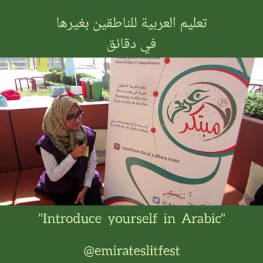 @روضة_سعد #تعليم العربية مجاناً في دبي خلال مهرجان