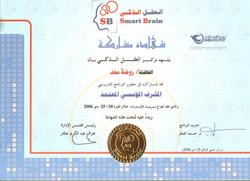 المشرف المؤسسي المعتمد - روضة سعد