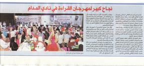 @روضة_سعد -جريدة الخليج- مهرجان القراءة العائلي الأول