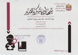 شكر وتقدير - وزارة التربية والتعليم