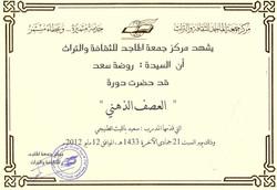 @روضة سعد - العصف الذهني
