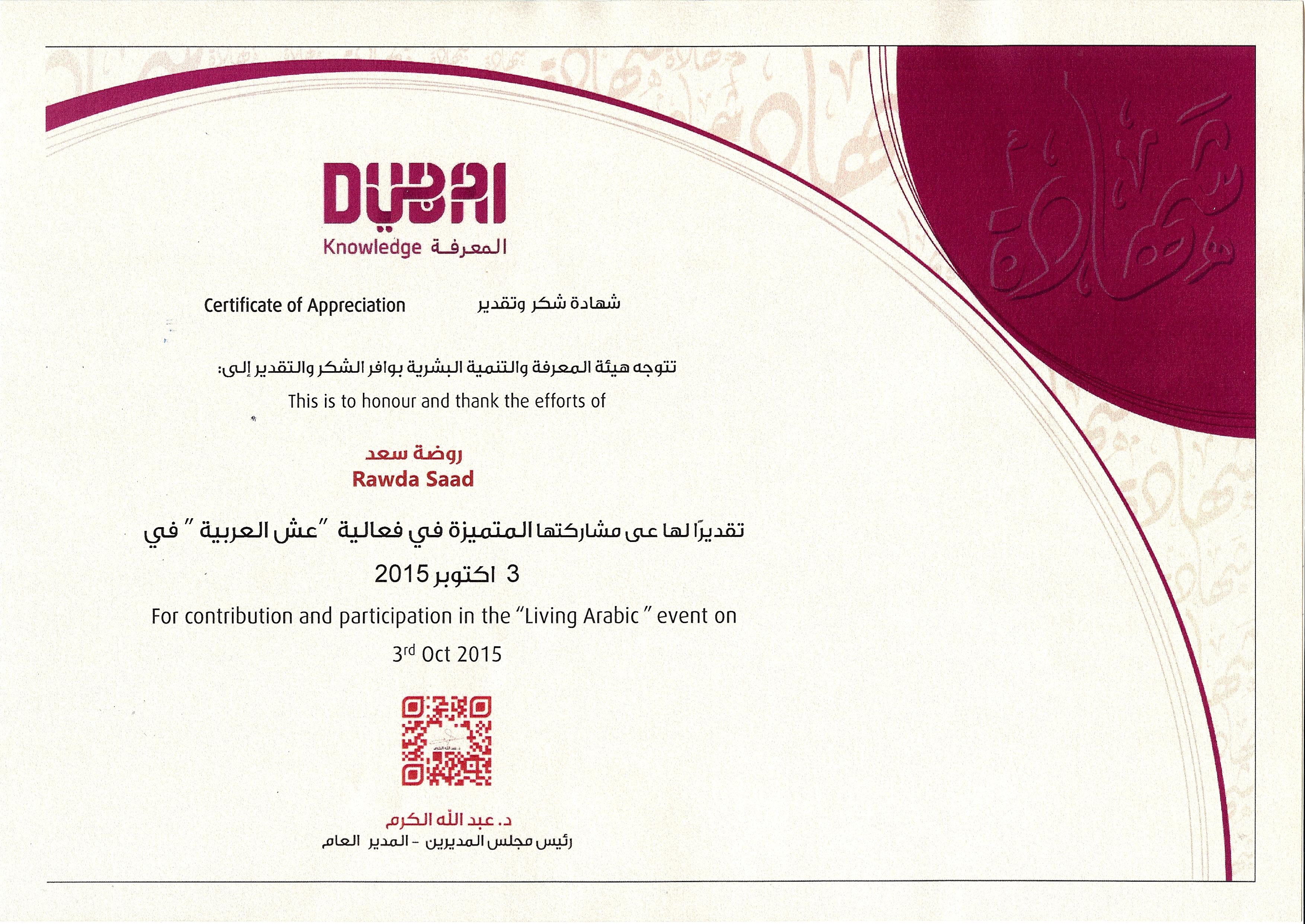 شكر وتقدير - ورشة العربية والابتكار -