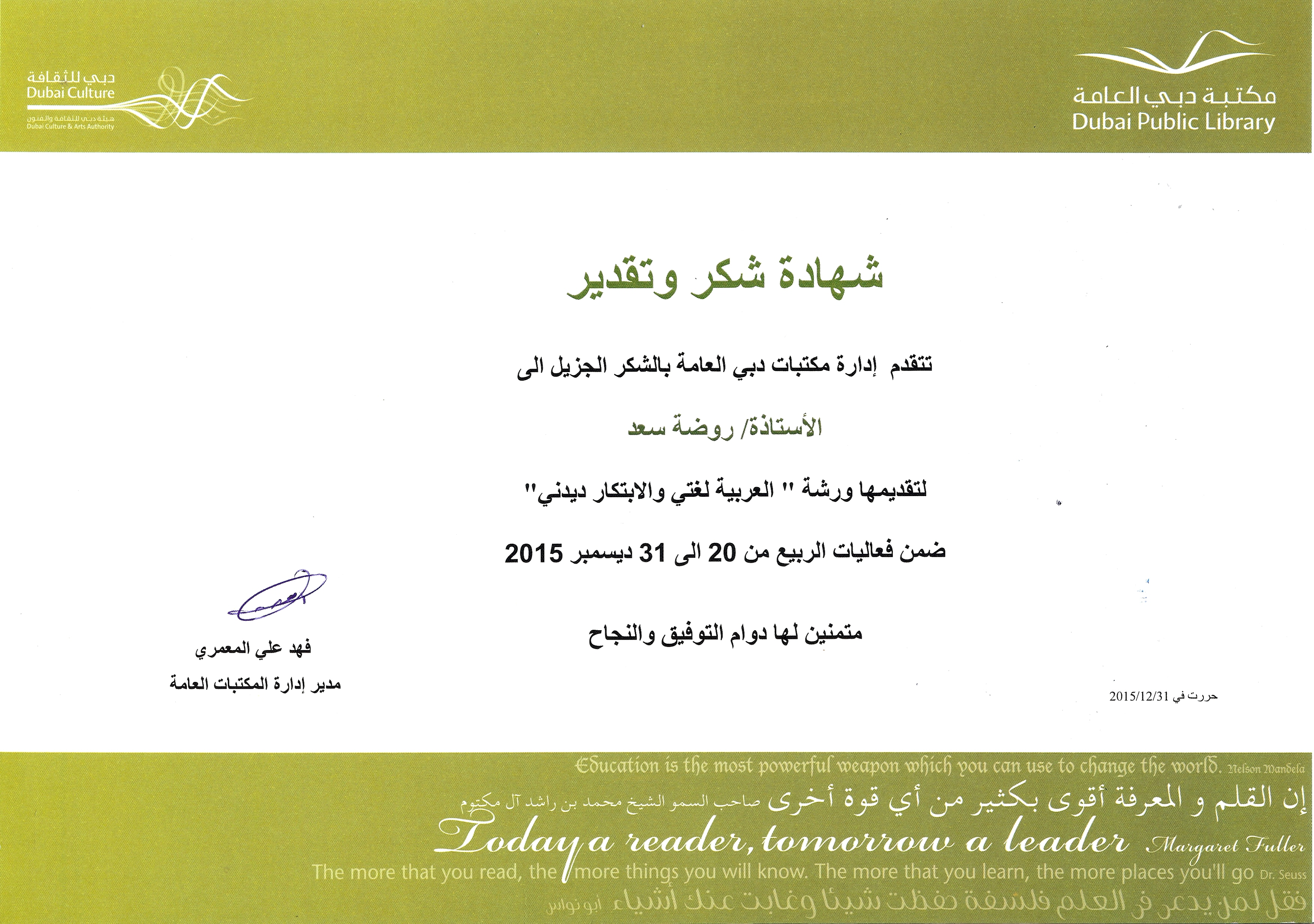 العربية لغتي والابتكار ديدني @روضة_سعد @RawdaSaad