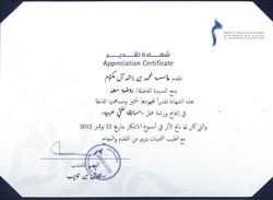 شكر من مؤسسة محمد بن راشد