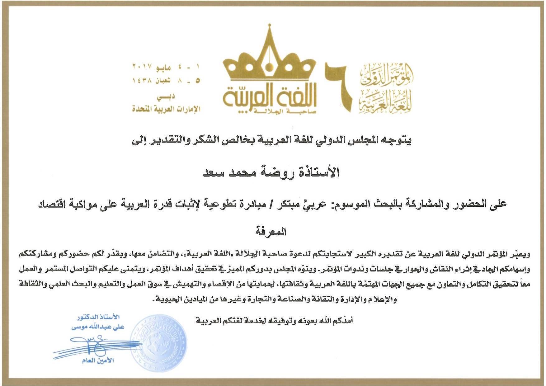 عربي مبتكر @روضة _سعد