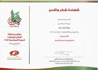روضة سعد تفوز بجائزة أفكار الإمارات التي تنظمها سنوياً مجموعة دبي للجودة