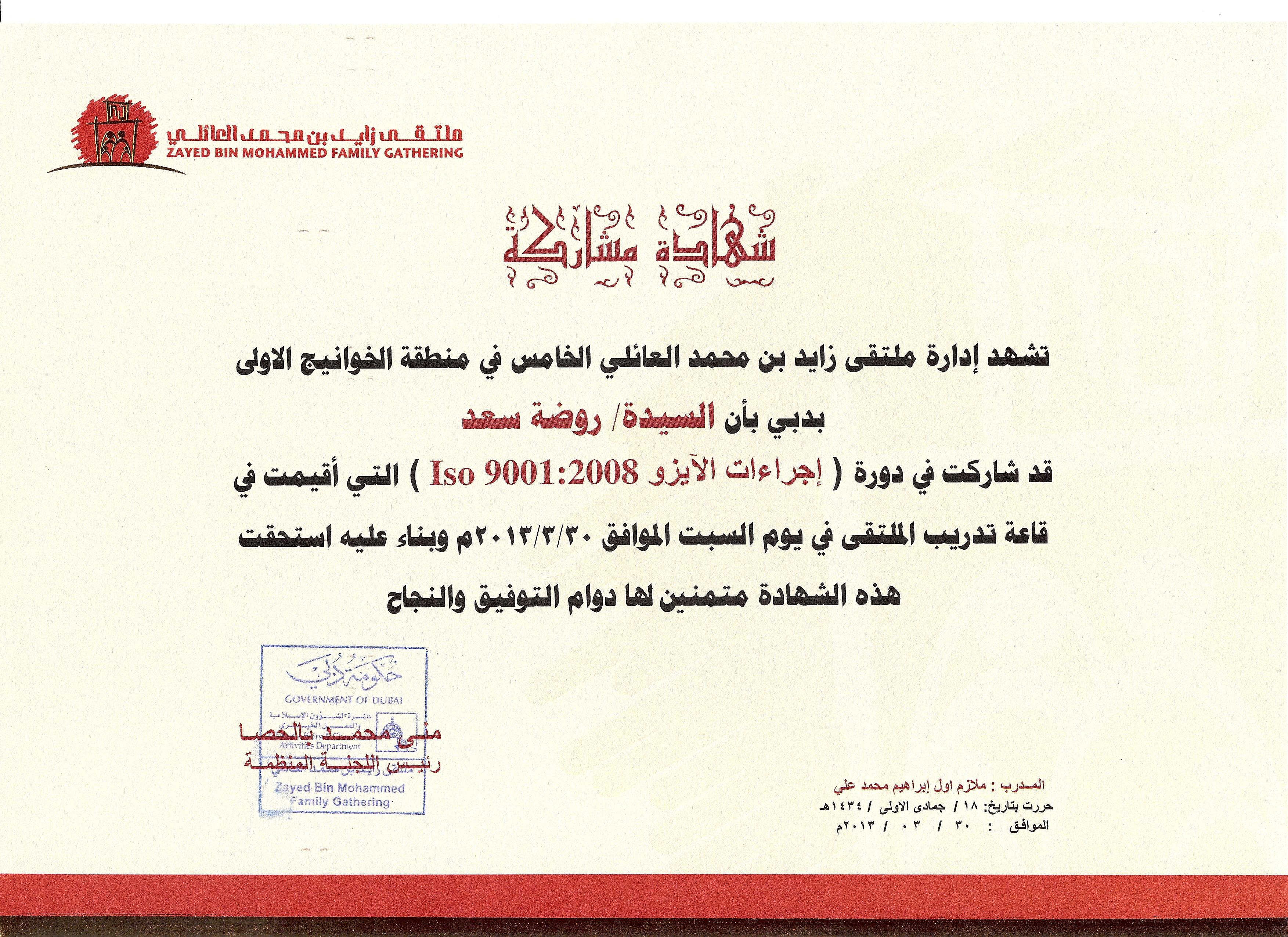 إجراءات الأيزو @روضة سعد
