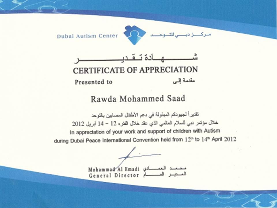 معرض سلام دبي @روضة_سعد @RawdaSaad