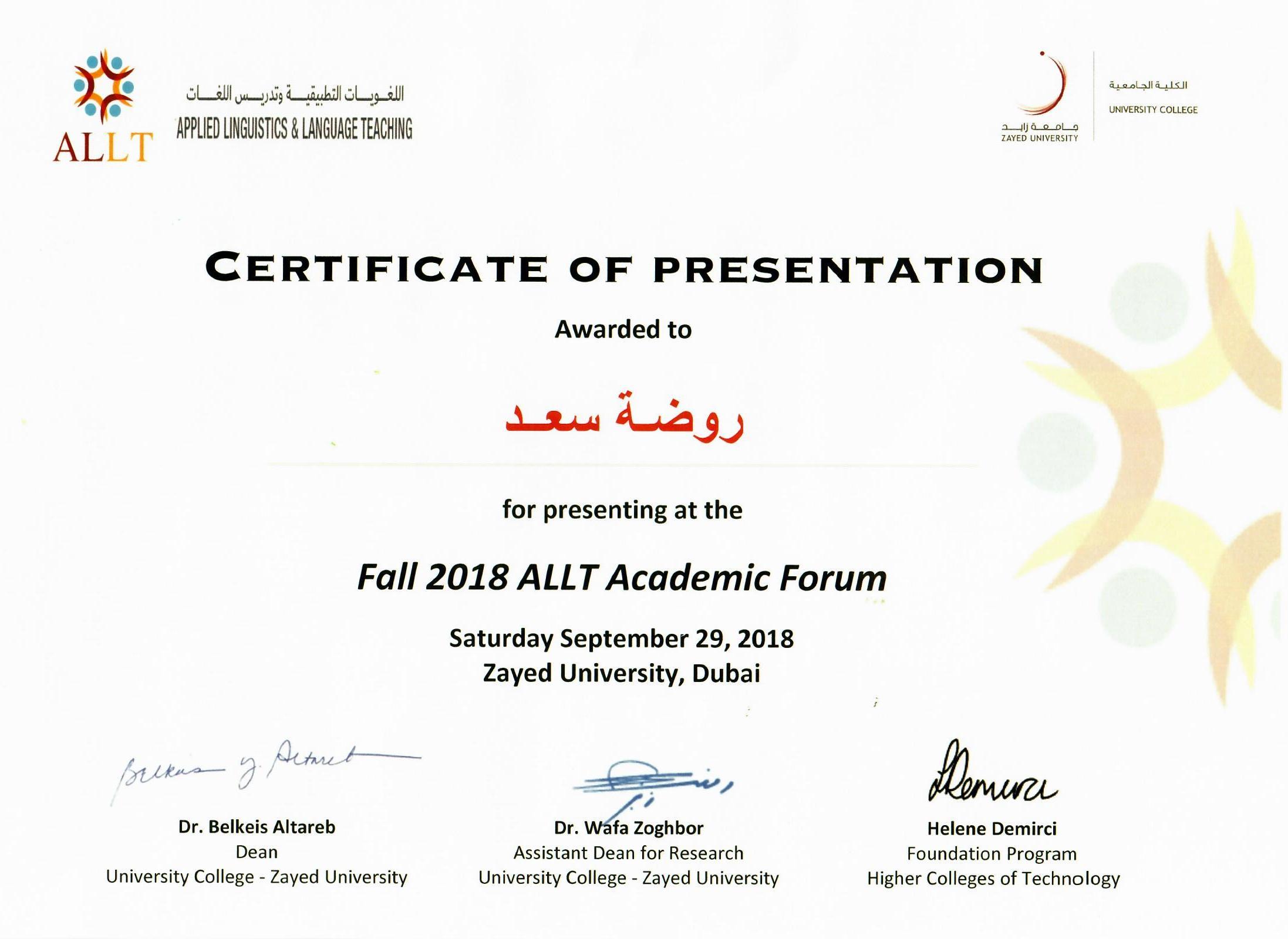 #Zayed University - @روضة _سعد