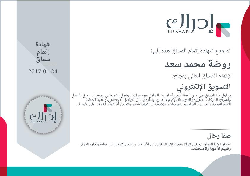 @روضة سعد التسويق الإلكتروني