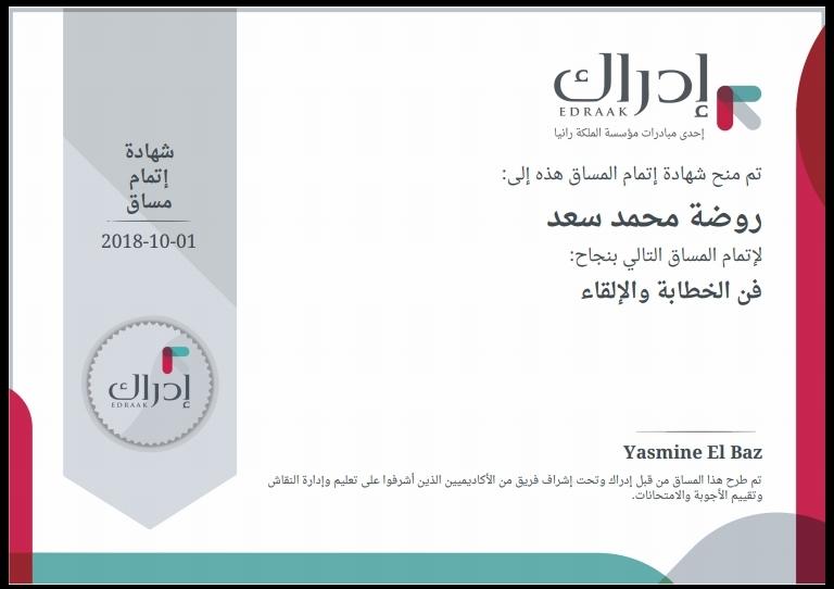 @روضة سعد - مهارات الخطابة والإلقاء