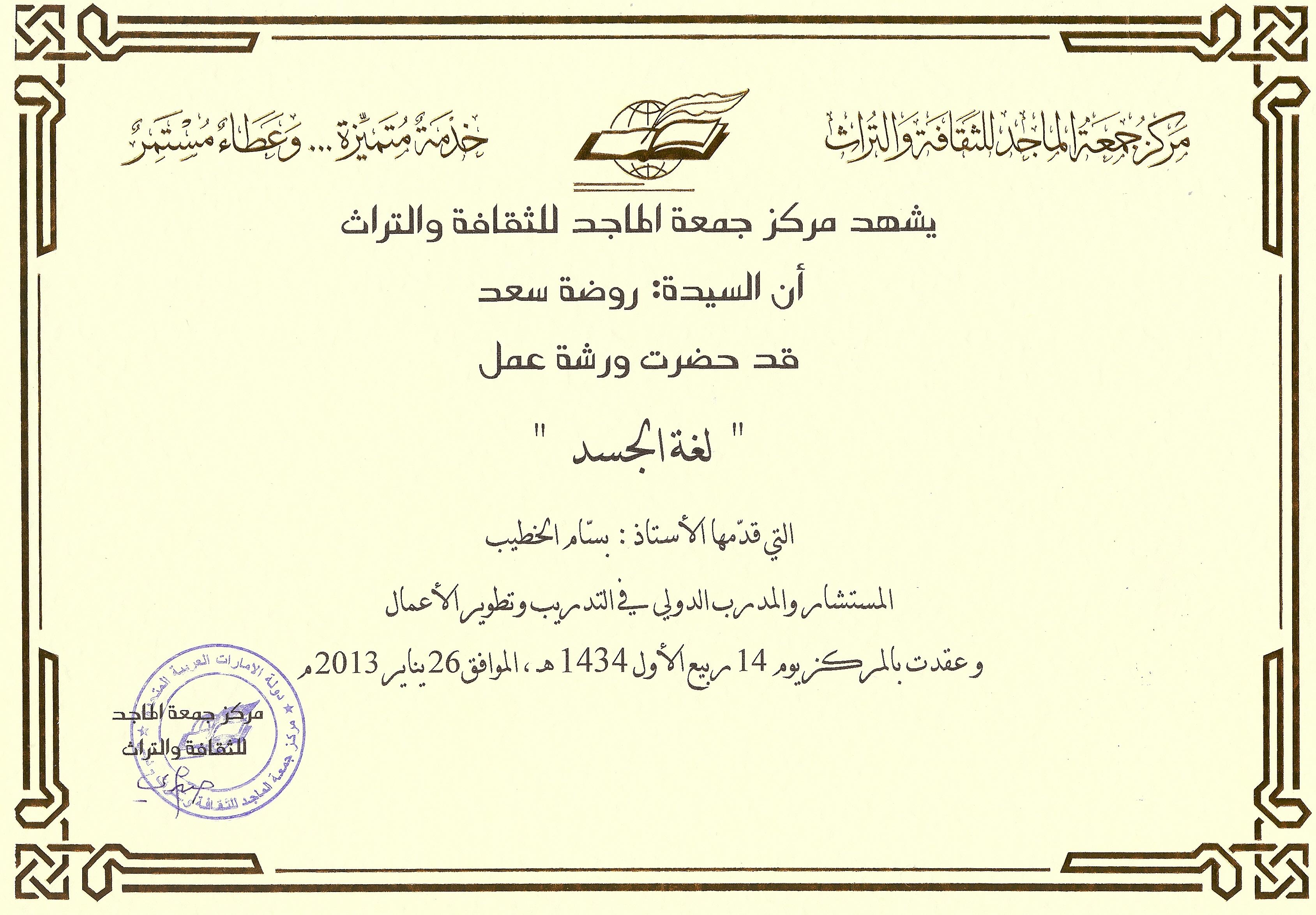 @روضة سعد - لغة الجسد