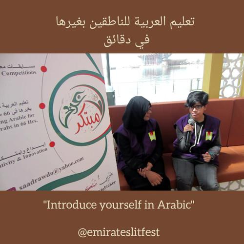 @روضة_سعد #تعليم_اللغة_العربية تعليم العربية في دبي خلال مهرجان طيران ا