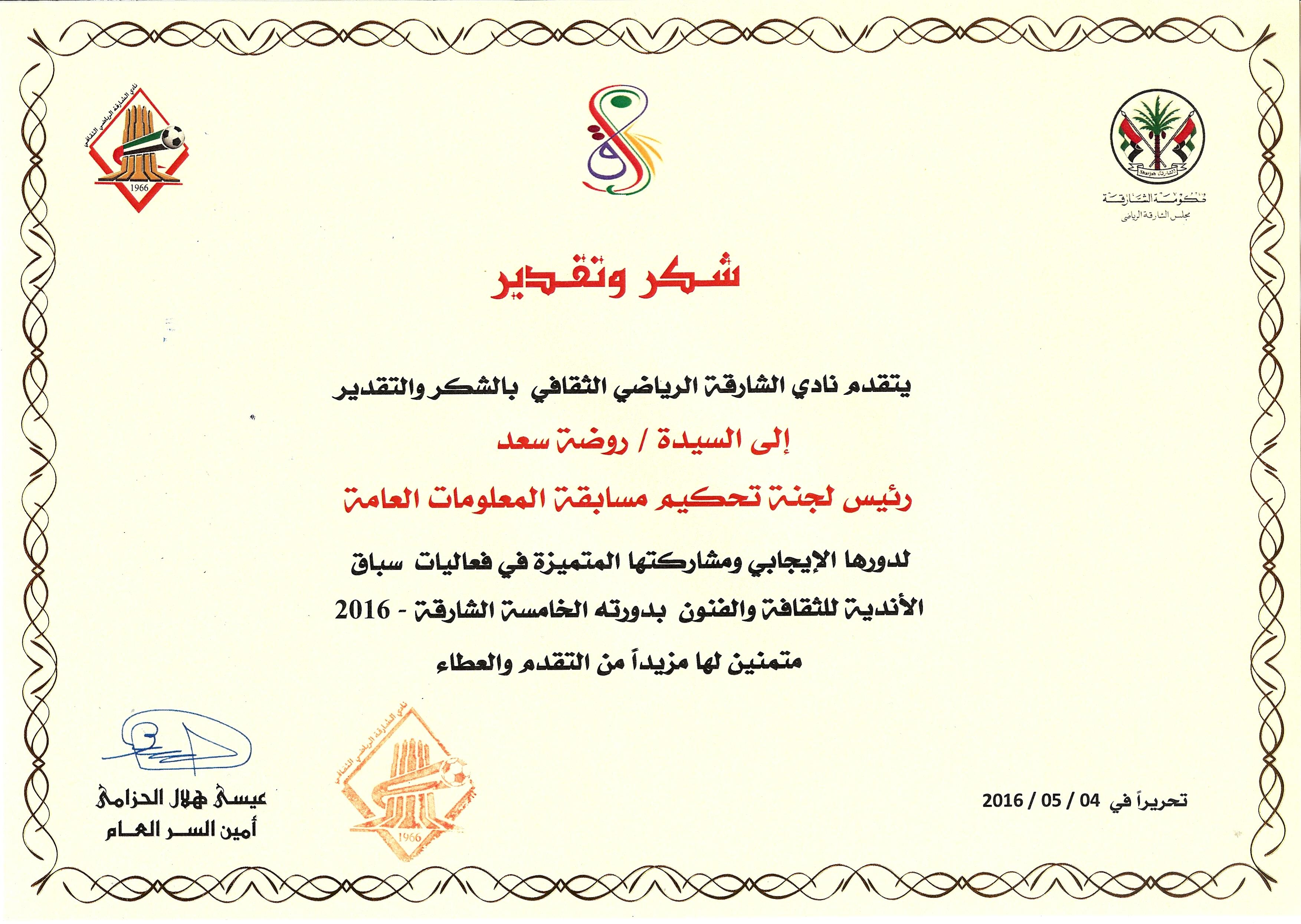 شكر وتقدير - رئيس لجنة تحكيم مسابقة المع