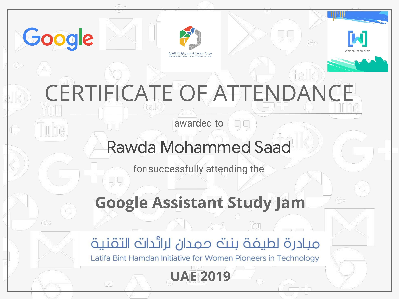 روضة سعد - مساعد جوجل