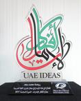 درع فوز @روضة_سعد بجائزة أفكار الإمارات 2017
