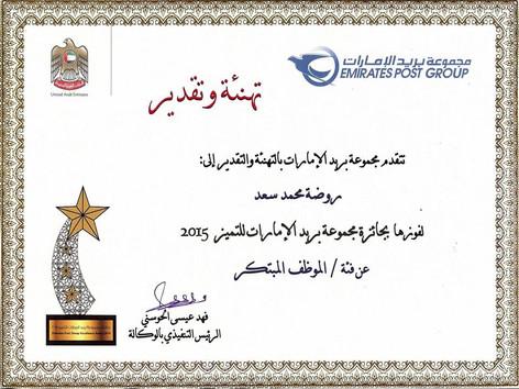 #روضة_سعد تفوز بجائزة #الموظف_المبتكر.