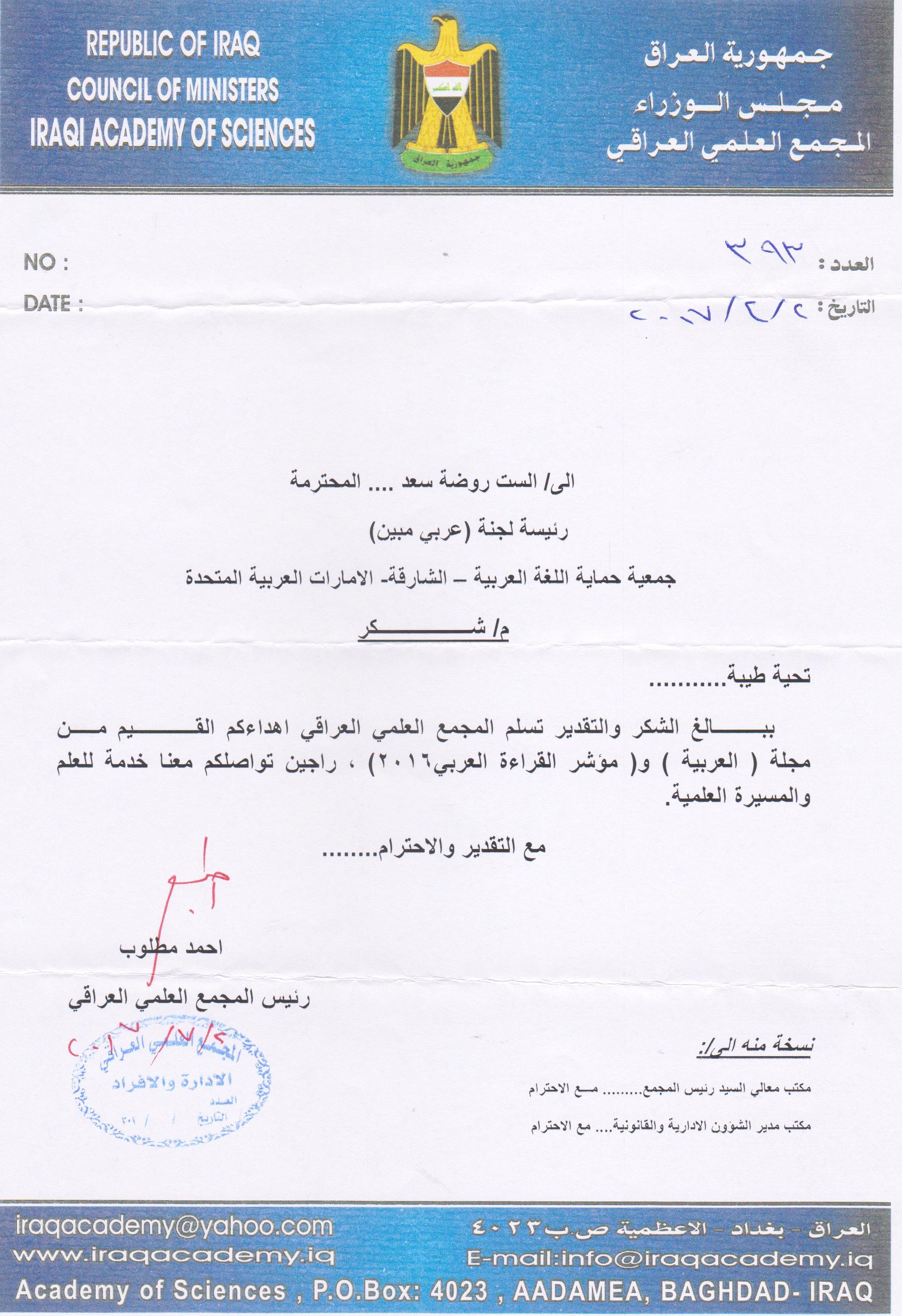 رسالة شكر المجمع العلمي العراقي 02.04