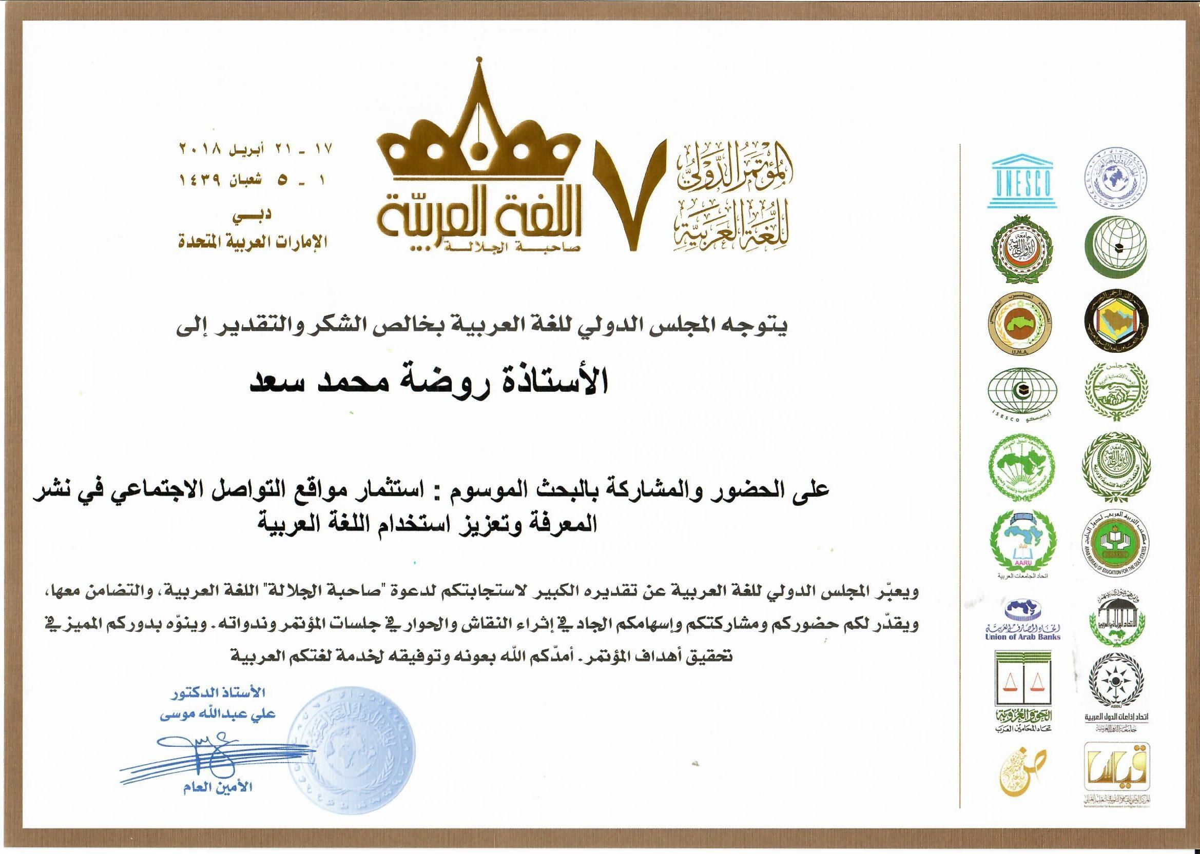استثمار مواقع التواصل @روضة _سعد