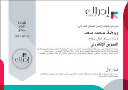 روضة سعد - التسويق الإلكتروني