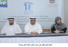 مؤتمر الإعلان عن مسابقة لغتي عربية 17.12