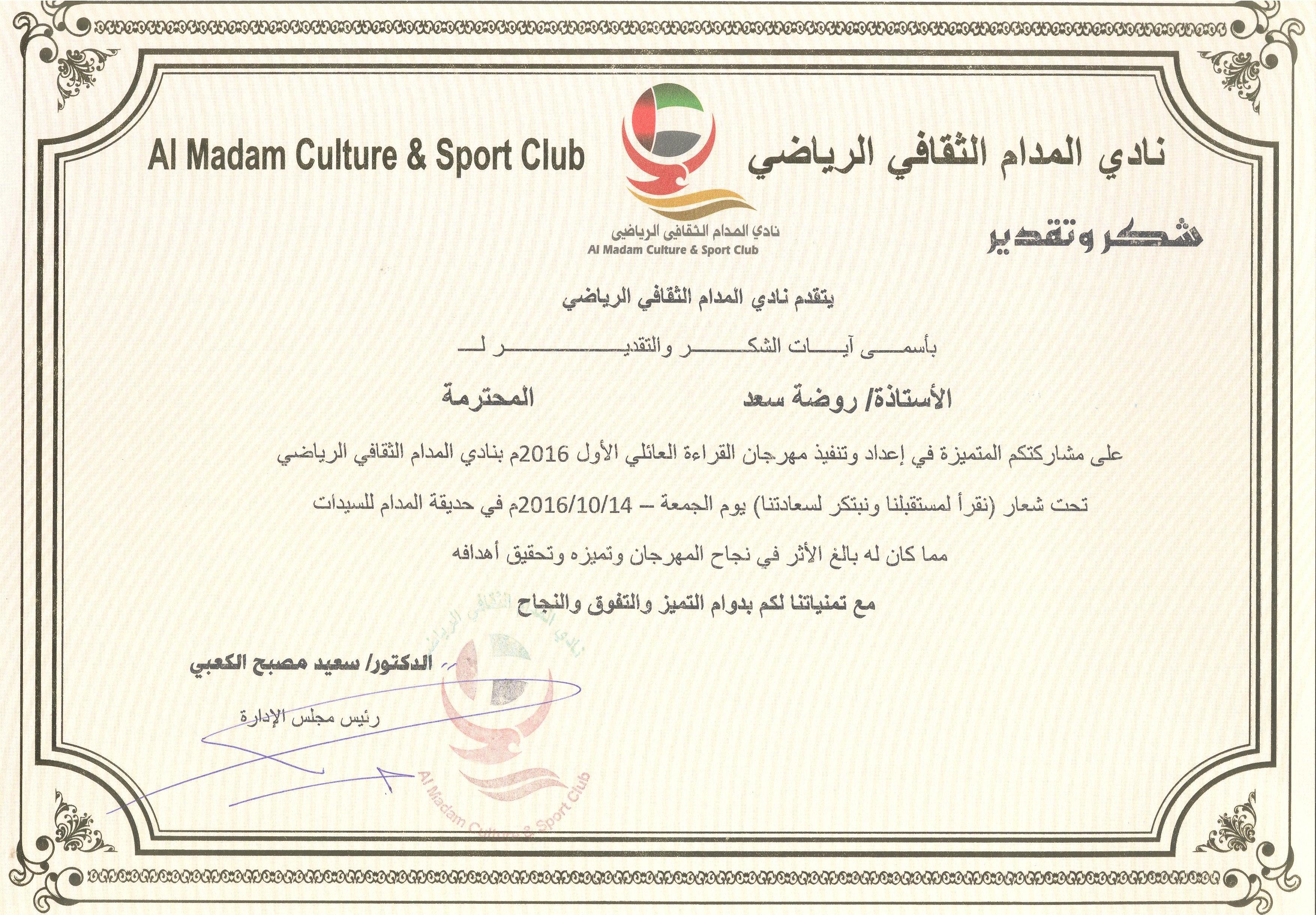 شهادة تكريم نادي المدام الثقافي الرياضي.