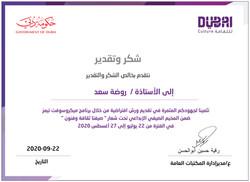 @روضة_سعد @RawdaSaad  @DubaiCulture