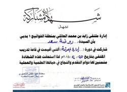 إدارة المعرفة @روضة سعد