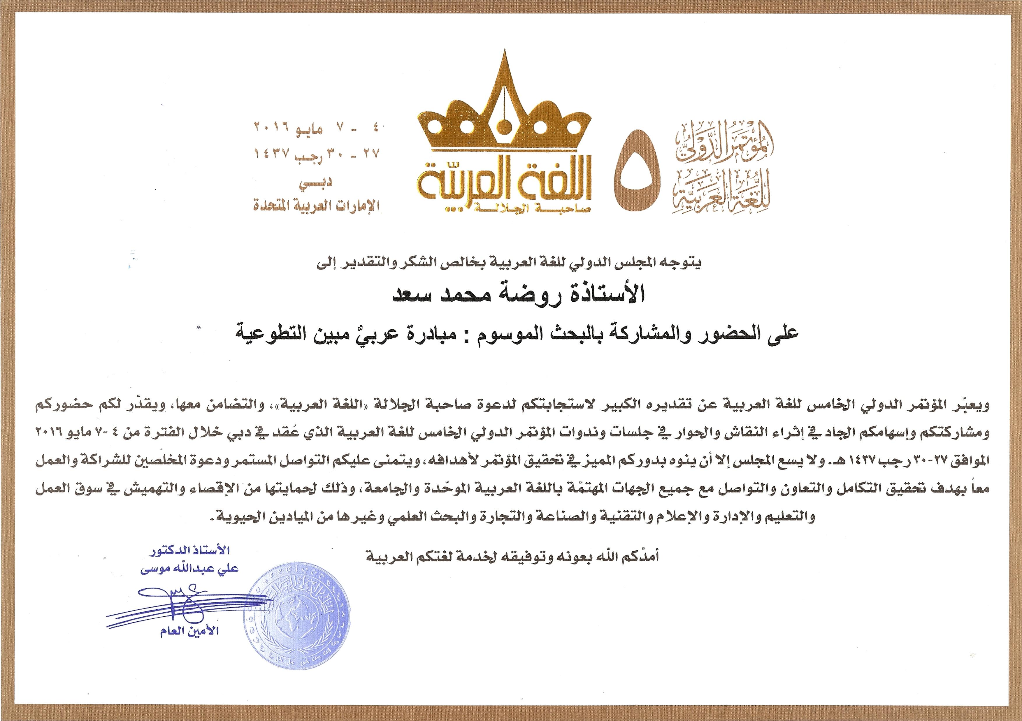 مبادرة @عربيٌّ_مُبين @روضة