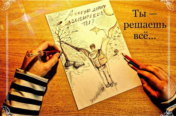 Серия плакатов «Выбери свой путь», ГУО «Гимназия № 2 г. Волковыск»_2