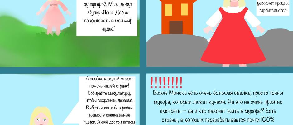 """Постер """"В чистоте жить приятно"""", ГУО """"Средняя школа им. Я.Купалы №19 г. Минска"""""""