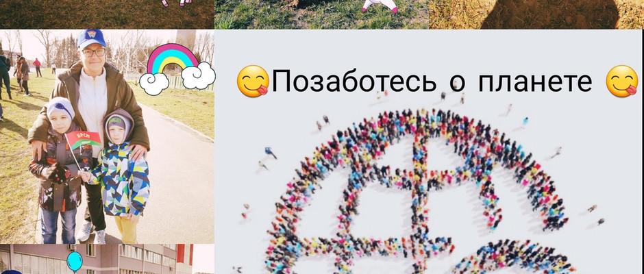 """Серия постеров """"Час Земли"""", ГУО """"Средняя школа г. Дзержинска""""_2"""