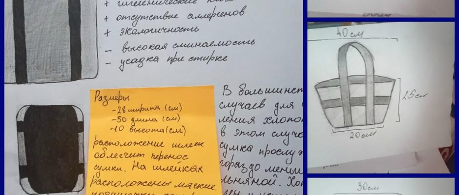 """Постер """"Дизайн эко-сумок"""", ГУО """"Средняя школа №4 г. Дзержинска""""_1"""