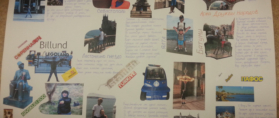 "Постер ""Города впечатлившие меня"", ГБОУ ""ЦСиО ""Самбо-70"" Москомспорта, г.Москва"