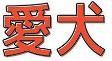 愛犬夢蔵1.jpg