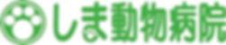 しま動物病院logo.jpg