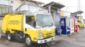 有限会社郡山衛生コンサルタント 一般ごみ収集 企業ごみ収集 廃棄物 ご依頼見積り