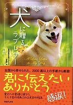 犬に贈るラブレター.jpg