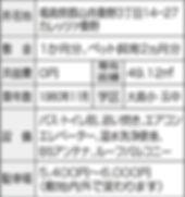 S&C物件1詳細.jpg