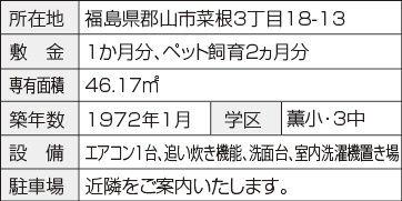 S&C物件2詳細.jpg