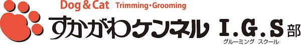 すかがわケンネルvol11ロゴ.jpg