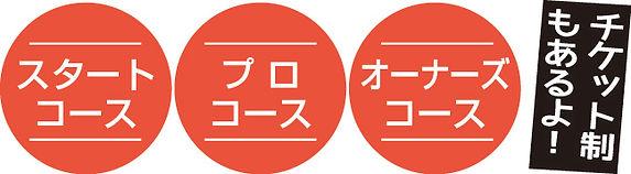 すかがわケンネルvol11スクール.jpg