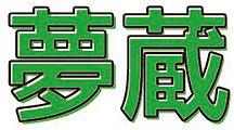 愛犬夢蔵2.jpg
