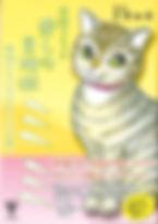 愛しの冒険猫ミミ.jpg