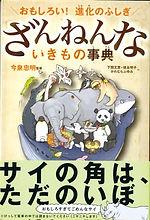 ざんねんないきもの辞典.jpg