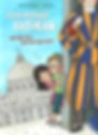 Geheimstadt Vatikan Cover.jpg