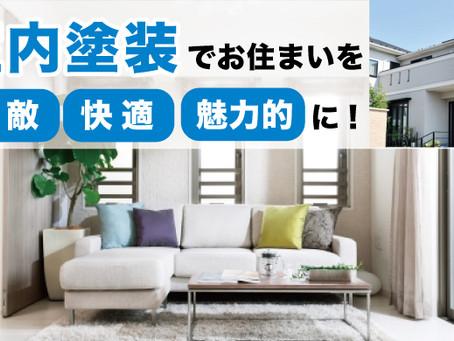 明るさ、湿気、臭い…今までのお部屋の悩みが室内塗装で全部解決?! 知っていますか 高機能塗料
