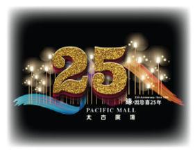 PM25th-Anni-logo.jpg