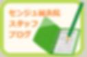 センジュ鍼灸院ブログ・自宅で人気のマッサージ